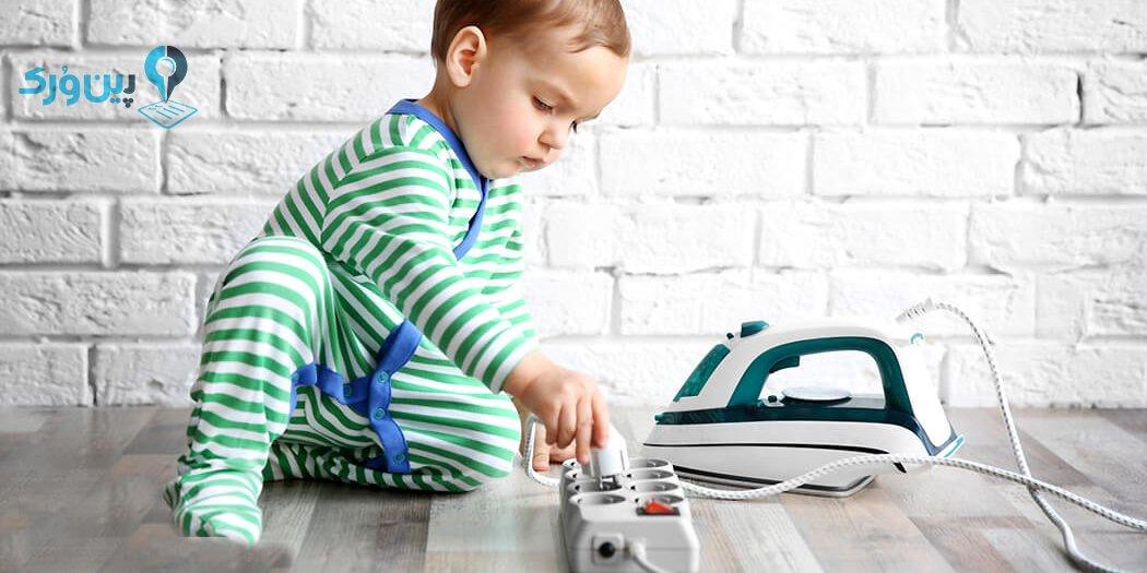 ایمن سازی خانه برای کودک