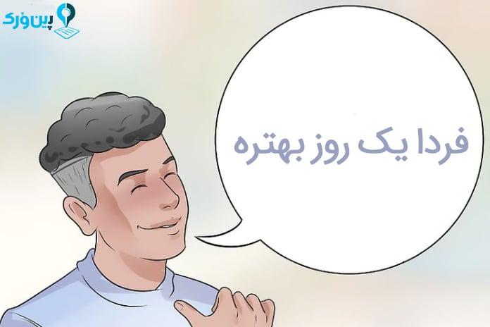 چگونه سحرخیز باشیم 11