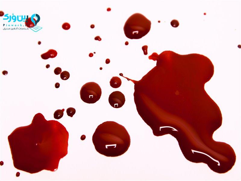 از بین بردن لکه خون از روی لباس