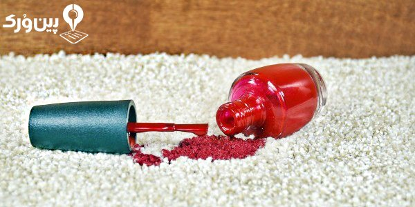 از بین بردن لکه لاک ناخن از روی فرش