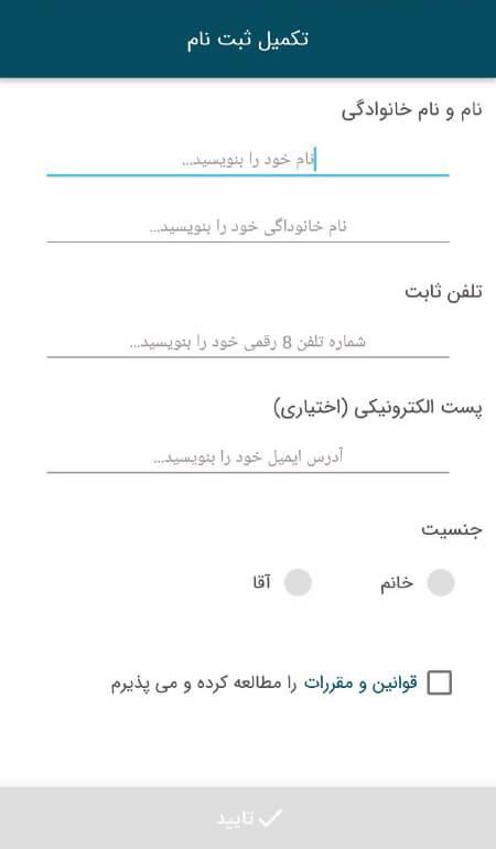 صفحه تکمیل ثبت نام پینورک