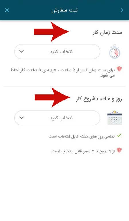 ثبت تاریخ و زمان در اپلیکیشن خدمات آنلاین منزل