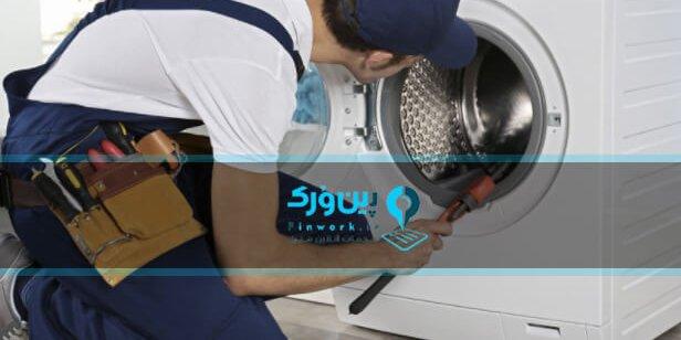 روش نصب ماشین لباسشویی