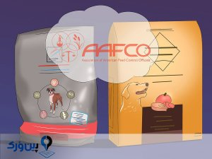AAFCO انجمن آمریکایی مسئولان کنترل تغذیه
