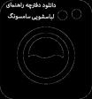 دفترچه راهنمای لباسشویی سامسونگ