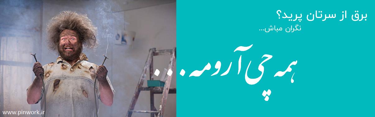 خدمات برق کاری