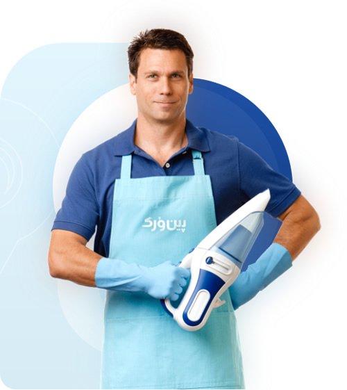 پین خدمات نظافت منزل